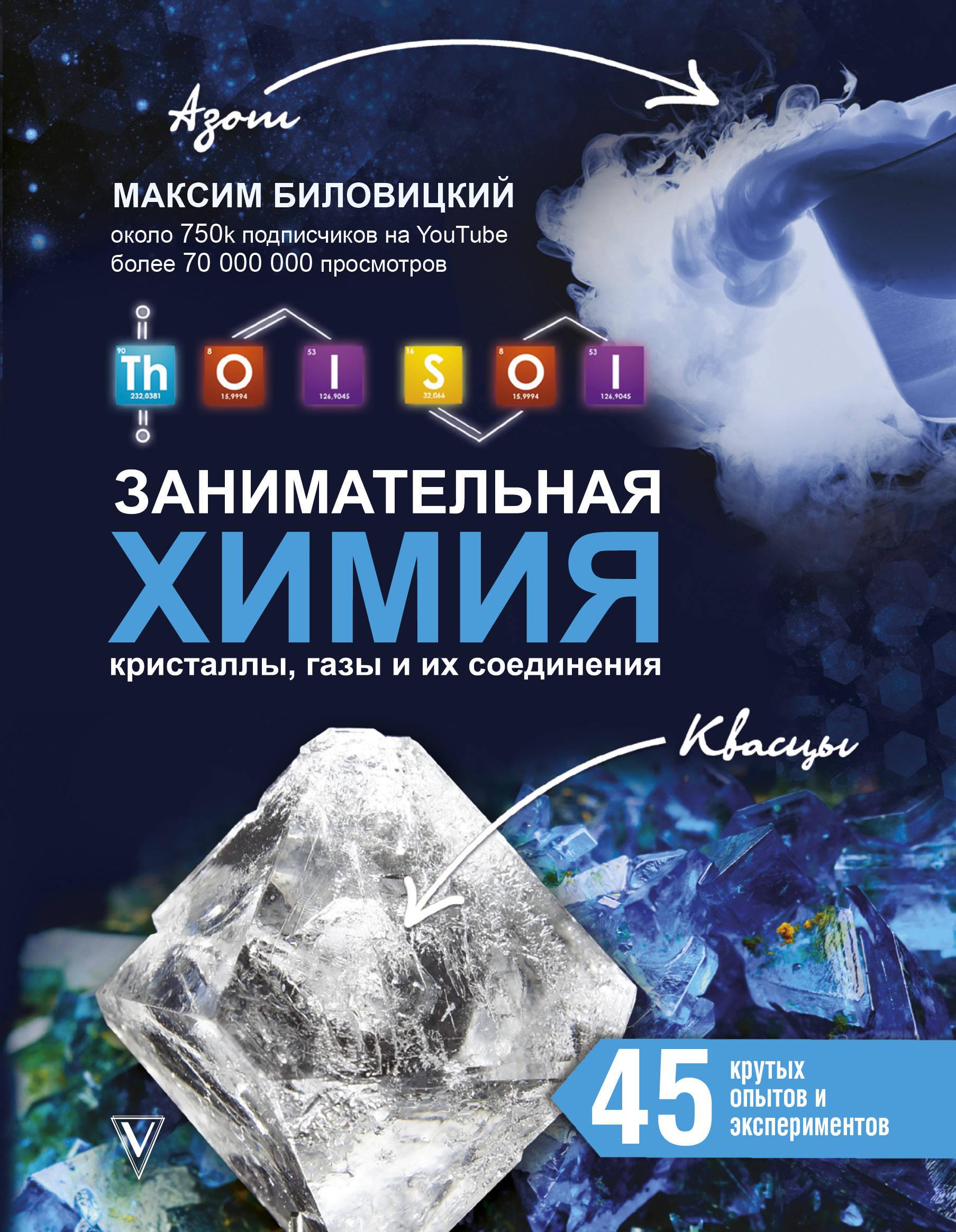 ThoiSoi. Занимательная химия: кристаллы, газы и их соединения ( Биловицкий М.В.  )