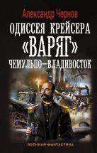 """Одиссея крейсера """"Варяг"""". Чемульпо-Владивосток"""