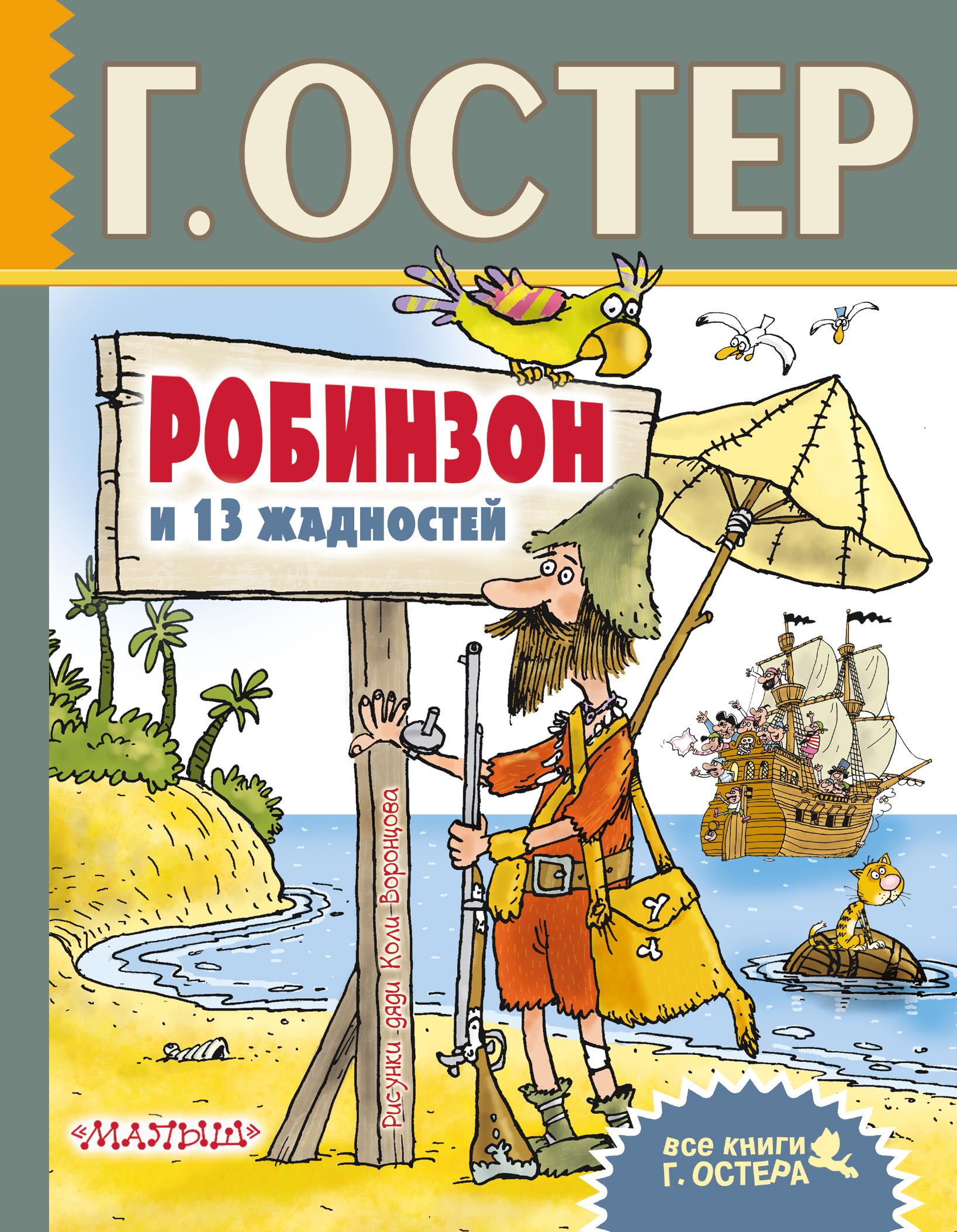 Остер Г.Б. Робинзон и 13 жадностей. Рисунки Н. Воронцова издательство аст робинзон и тринадцать жадностей