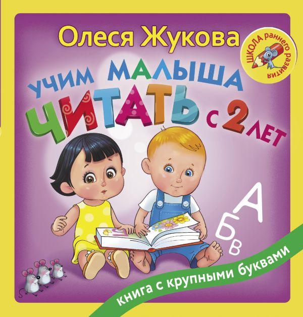 Учим малыша читать с 2-х лет Жукова О.С.