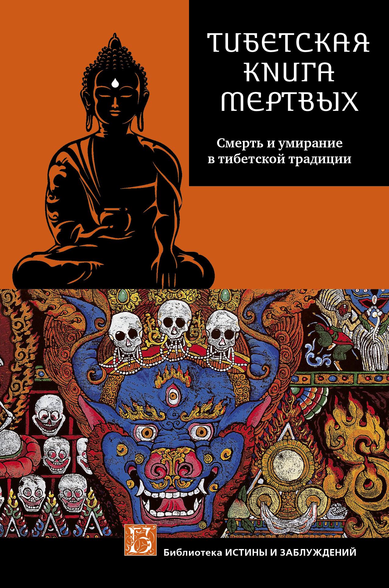 ТИБЕТСКАЯ КНИГА МЕРТВЫХ. Смерть и умирание в тибетской традиции. ( Боченков А.И.  )