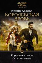 Котова Ирина - Королевская кровь. Сорванный венец. Скрытое пламя' обложка книги