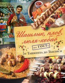 Шашлык, плов, люля-кебаб по ГОСТу от Ташкента до Тбилиси