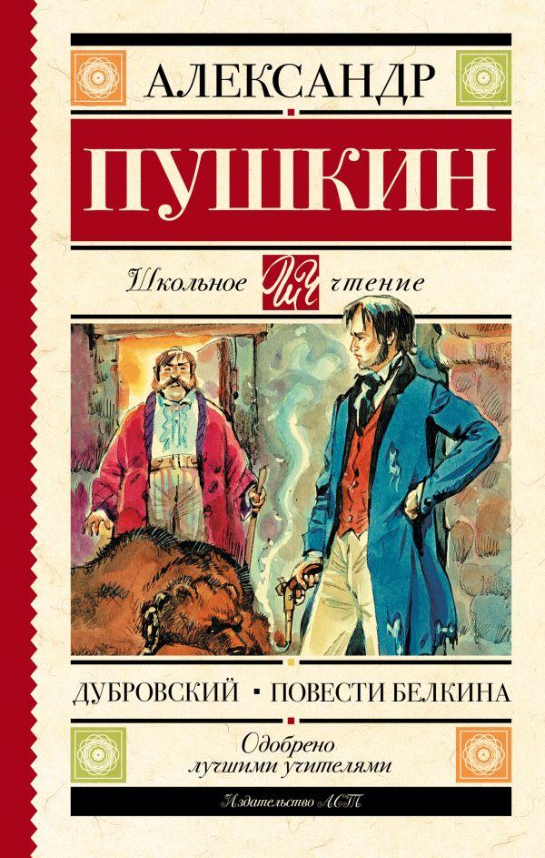 Дубровский. Повести Белкина Пушкин А.С.