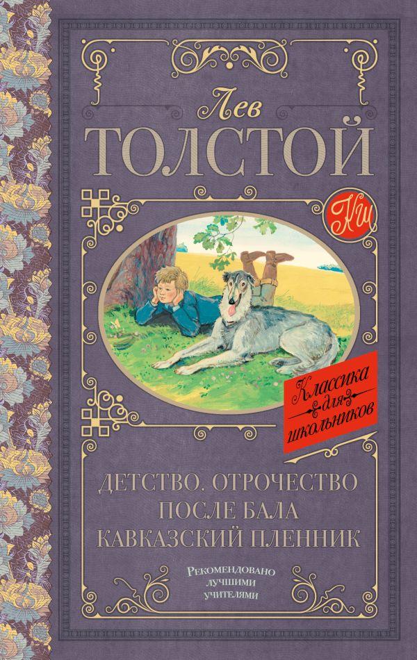 Детство. Отрочество. После бала. Кавказский пленник Толстой Л.Н.