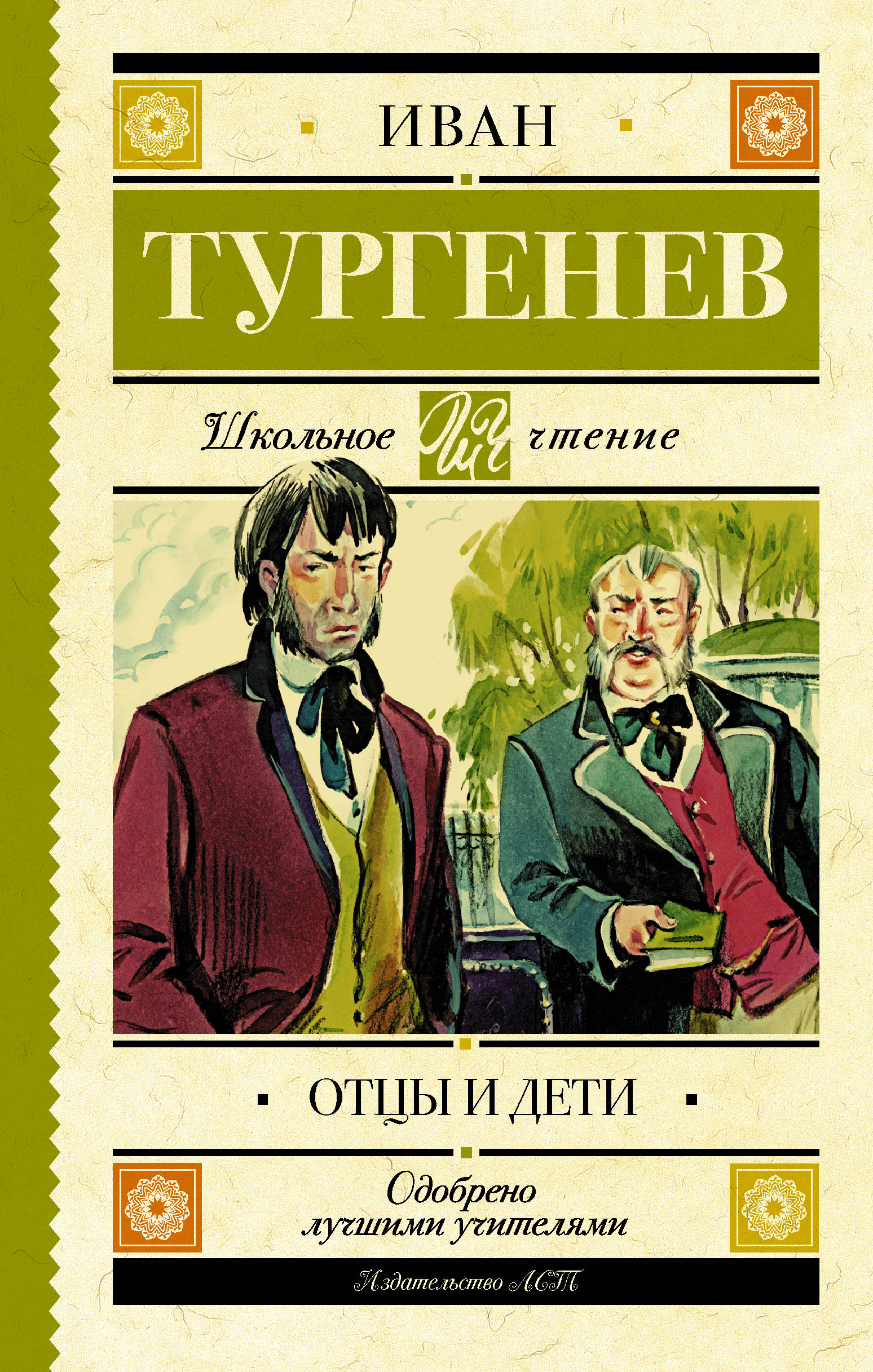 Тургенев И.С. Отцы и дети тургенев иван сергеевич отцы и дети
