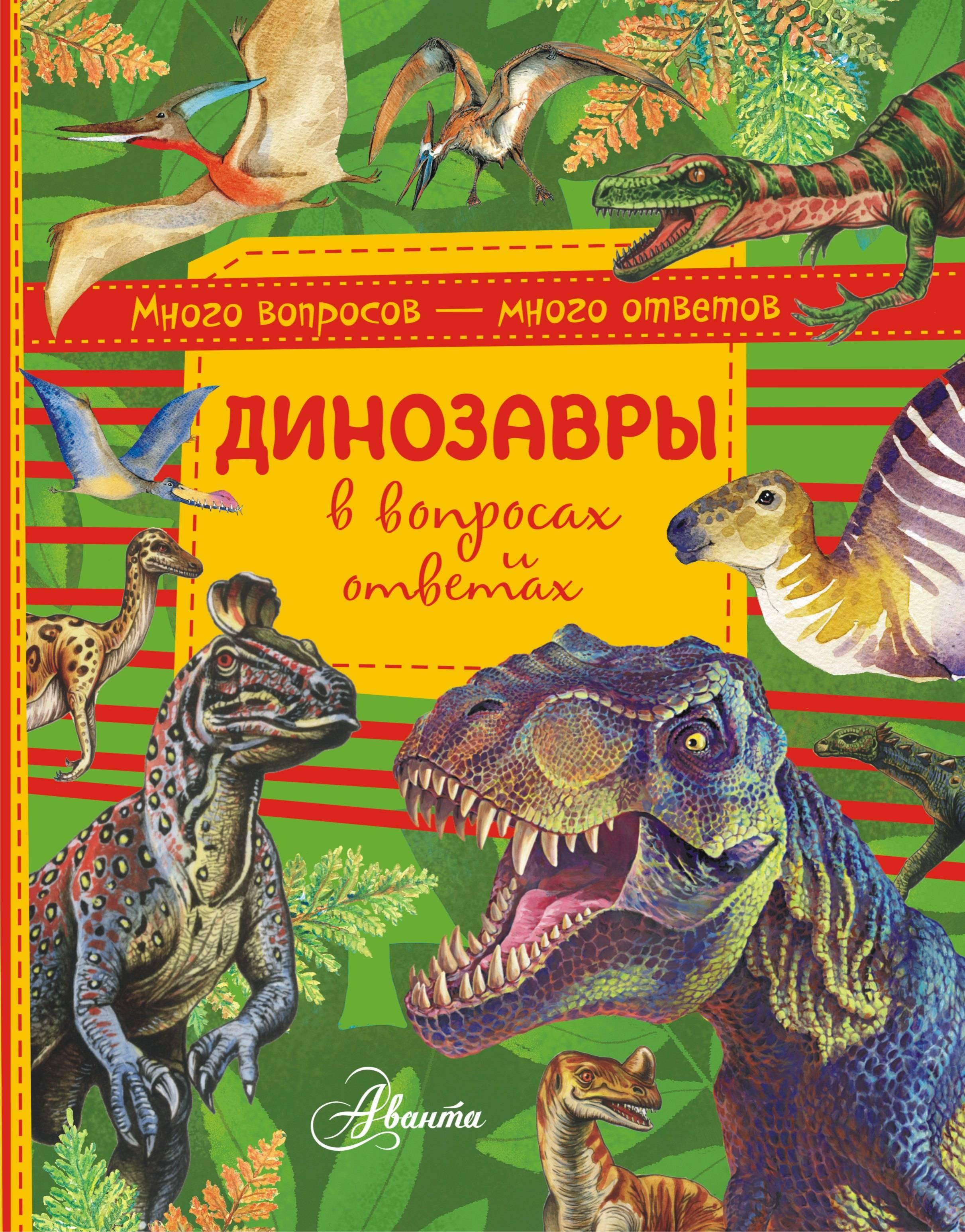 Динозавры в вопросах и ответах ( Громов Виктор  )