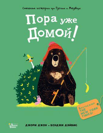 Джори Джон: Медведь и Гусик. Пора уже домой!