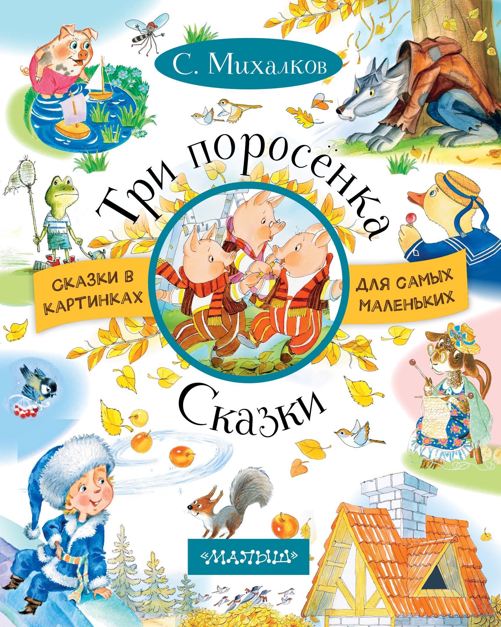Михалков С.В. Три поросенка. Сказки