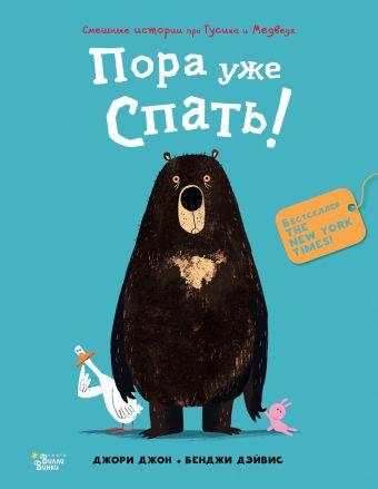Джори Джон: Медведь и Гусик. Пора уже спать!