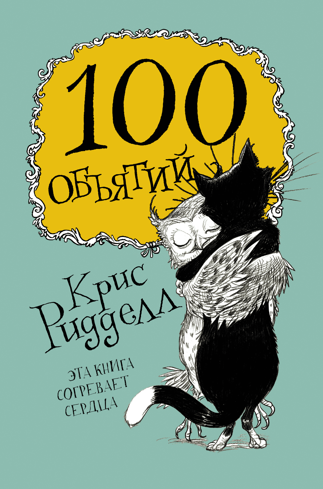 100 объятий ( Ридделл Крис  )