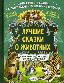 Лучшие сказки о животных