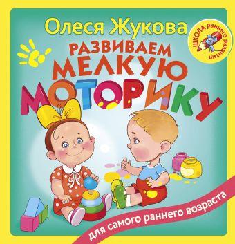 Жукова Олеся Станиславовна: Развиваем мелкую моторику