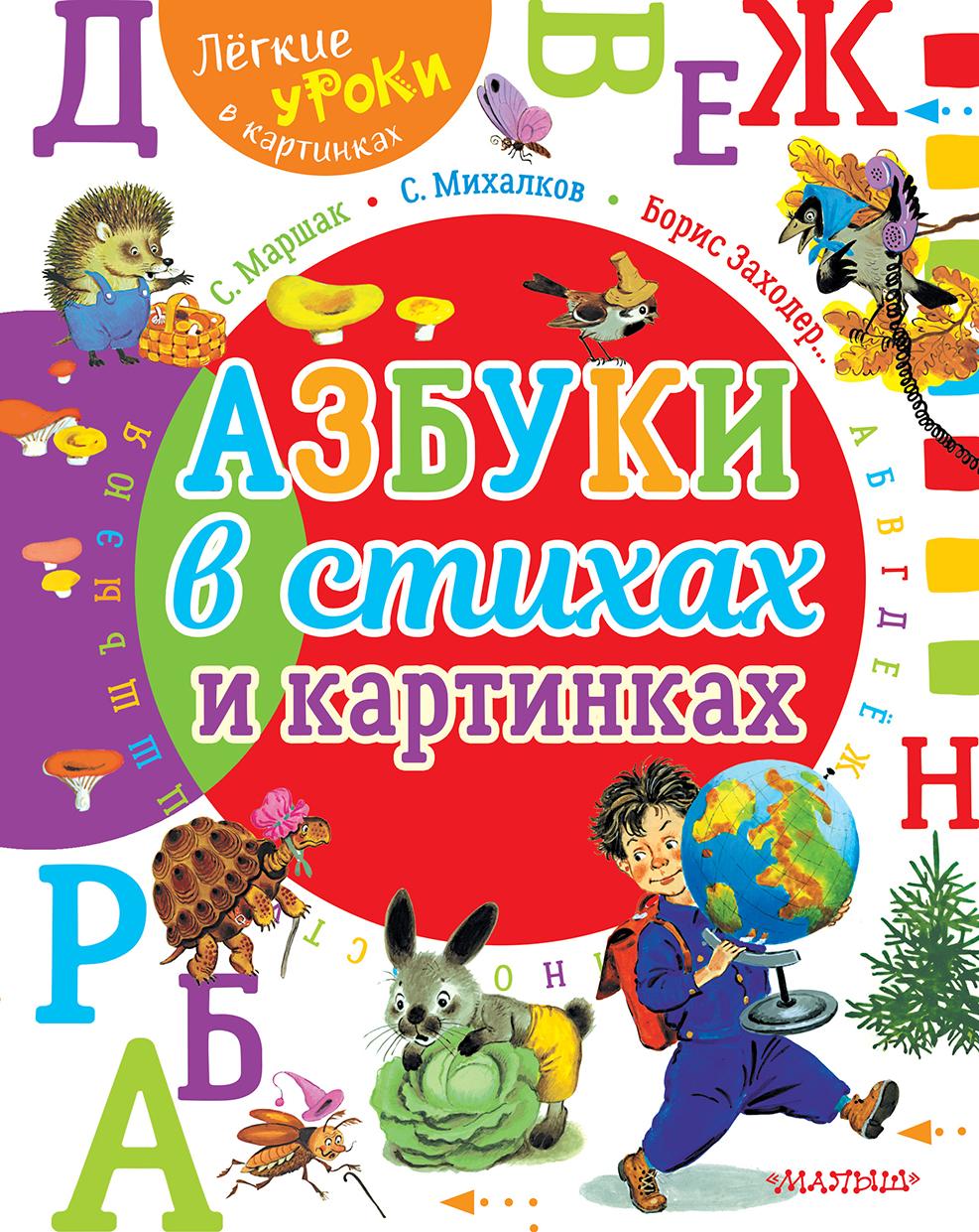 Азбуки в стихах и картинках ( Маршак С.Я., Михалков С.В.  )