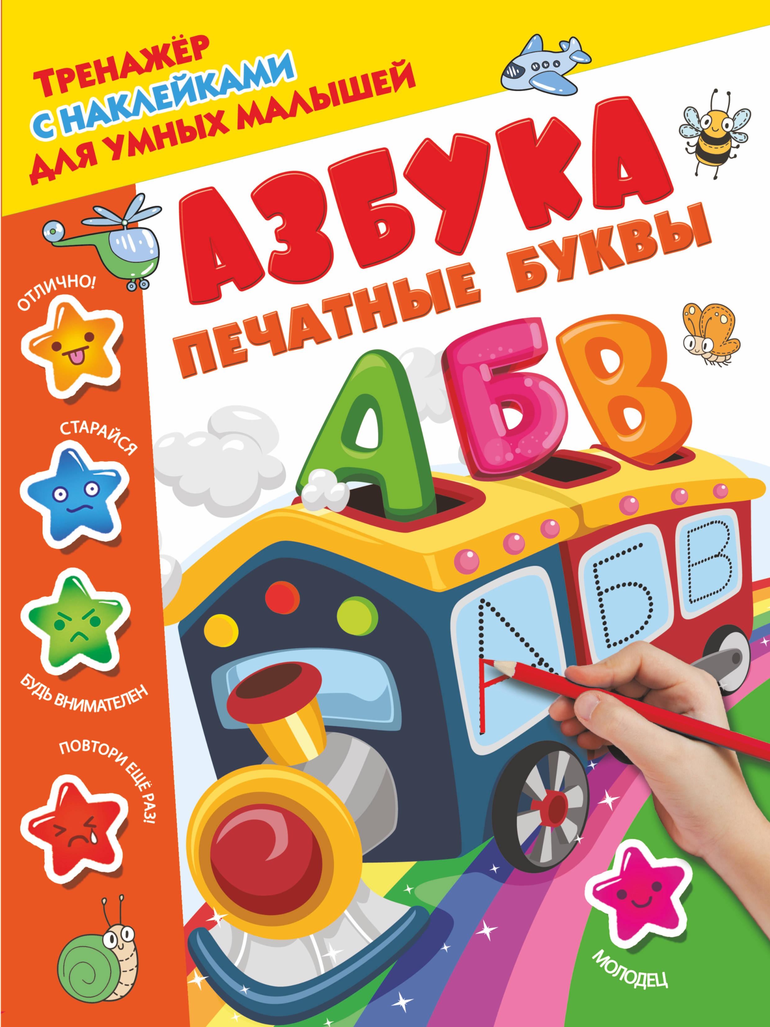 Азбука. Печатные буквы ( Дмитриева В.Г.  )