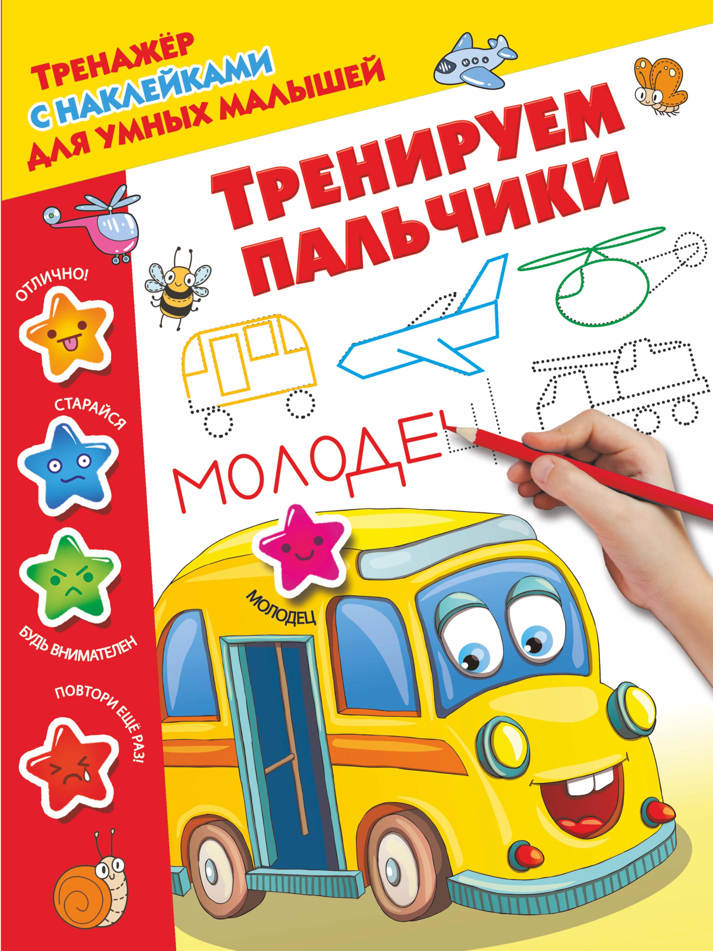 Тренируем пальчики ( Дмитриева В.Г.  )
