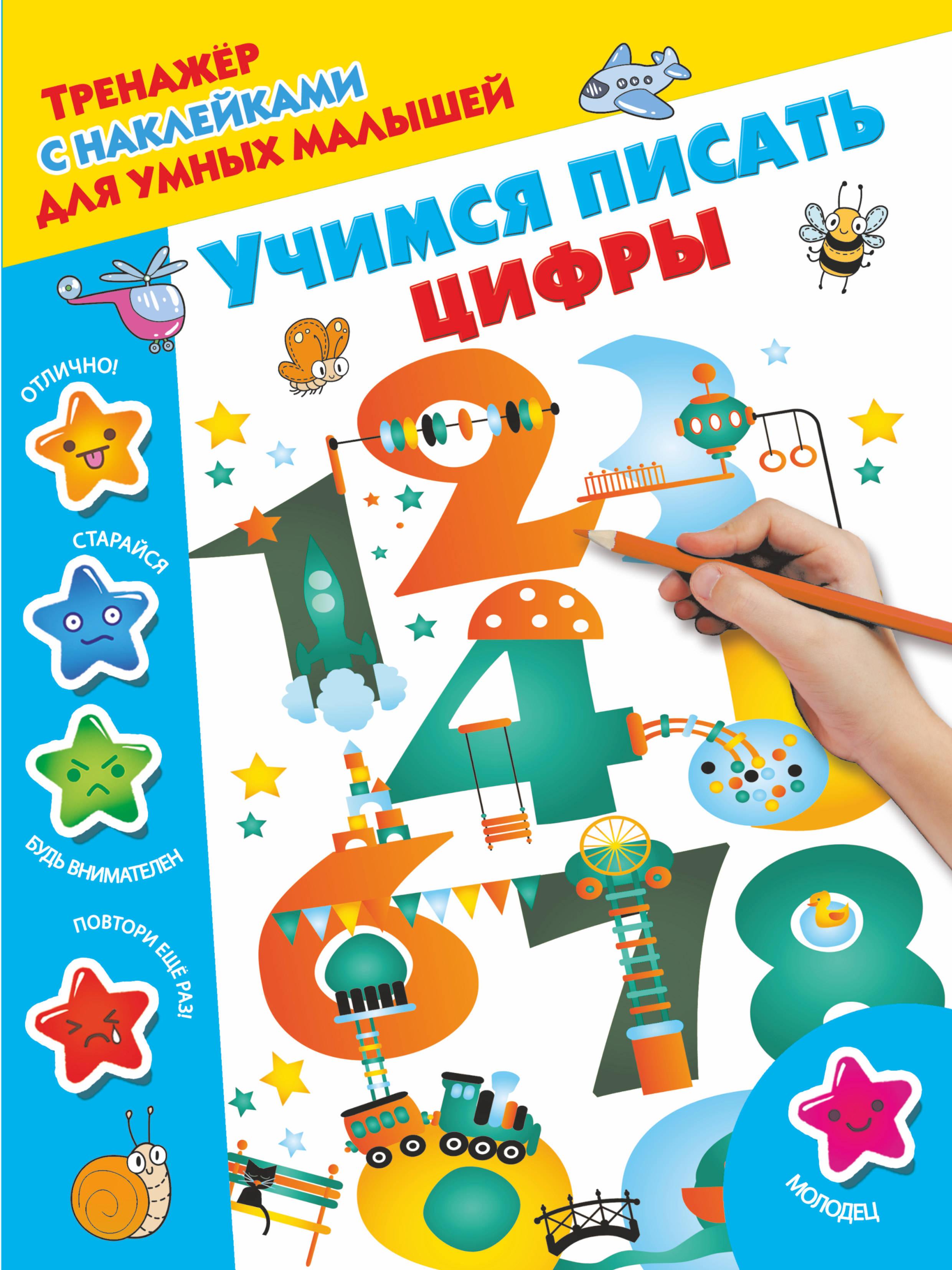 Учимся писать цифры ( Дмитриева В.Г.  )