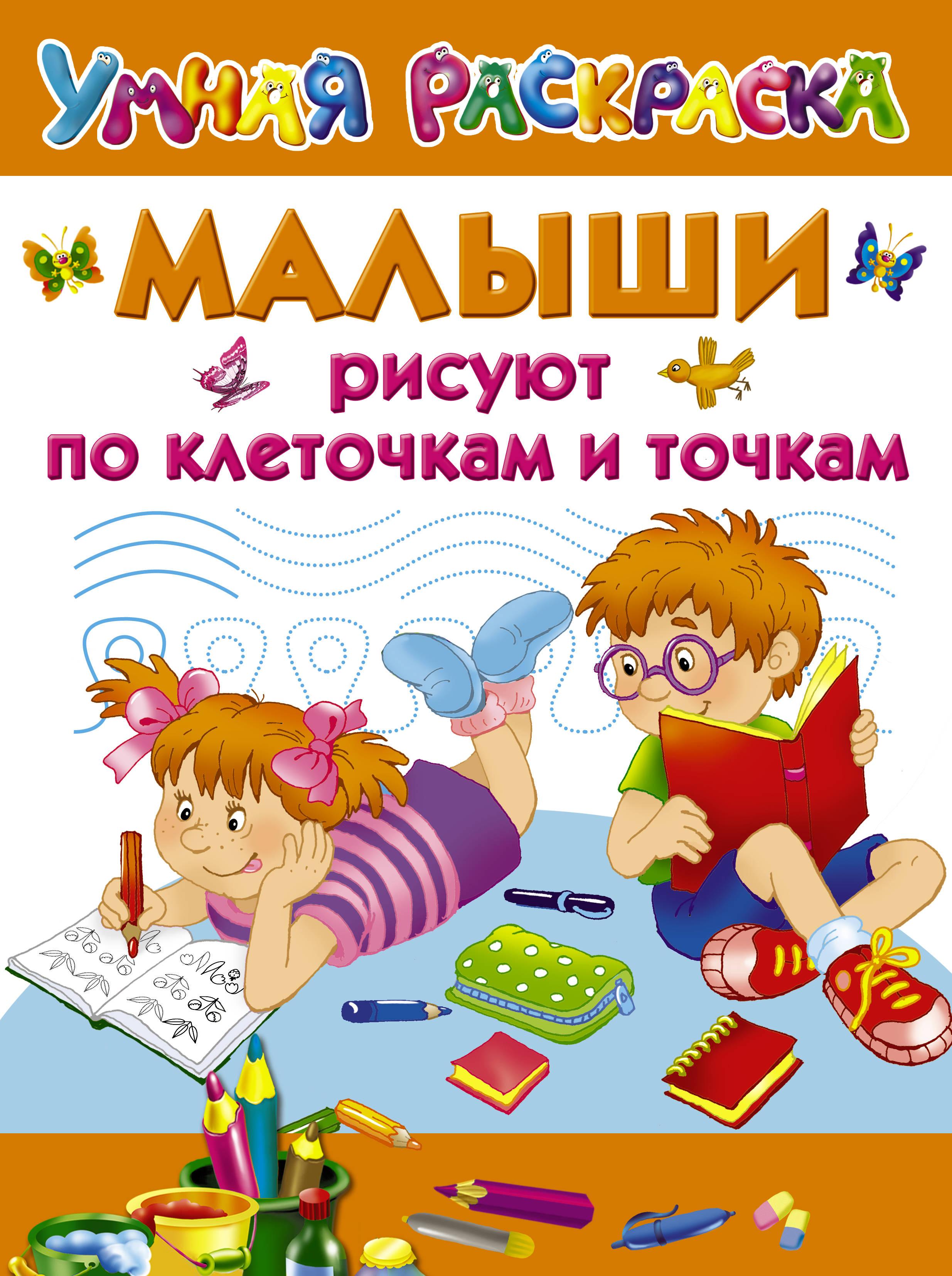 Малыши рисуют по клеточкам и точкам ( Дмитриева В.Г., Двинина Л.В., Дубровская Н.В.  )
