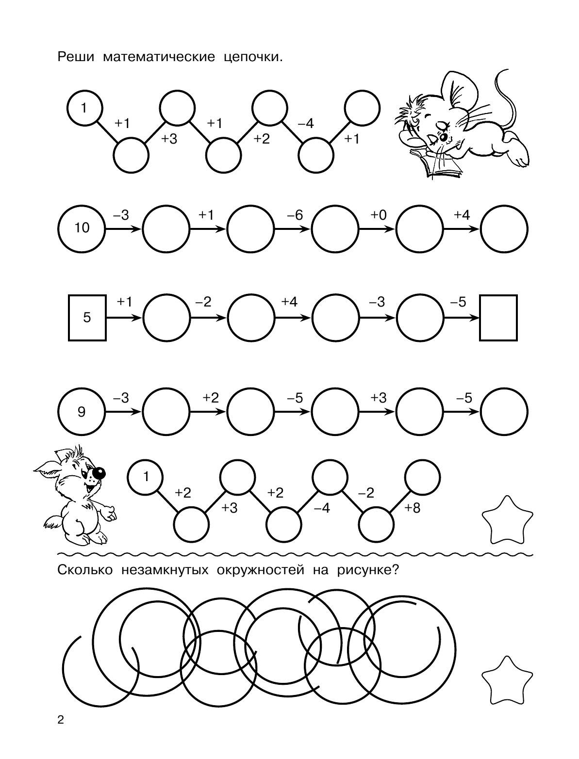 Картинка цепочка примеров ожидала