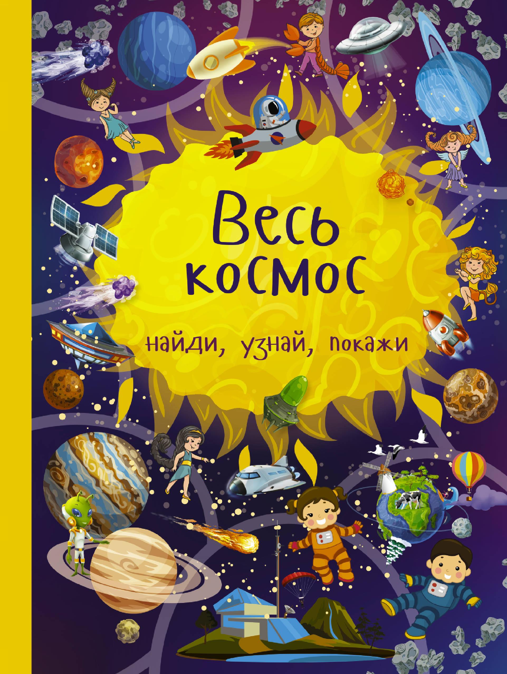 Весь космос ( Дорошенко М.А.  )