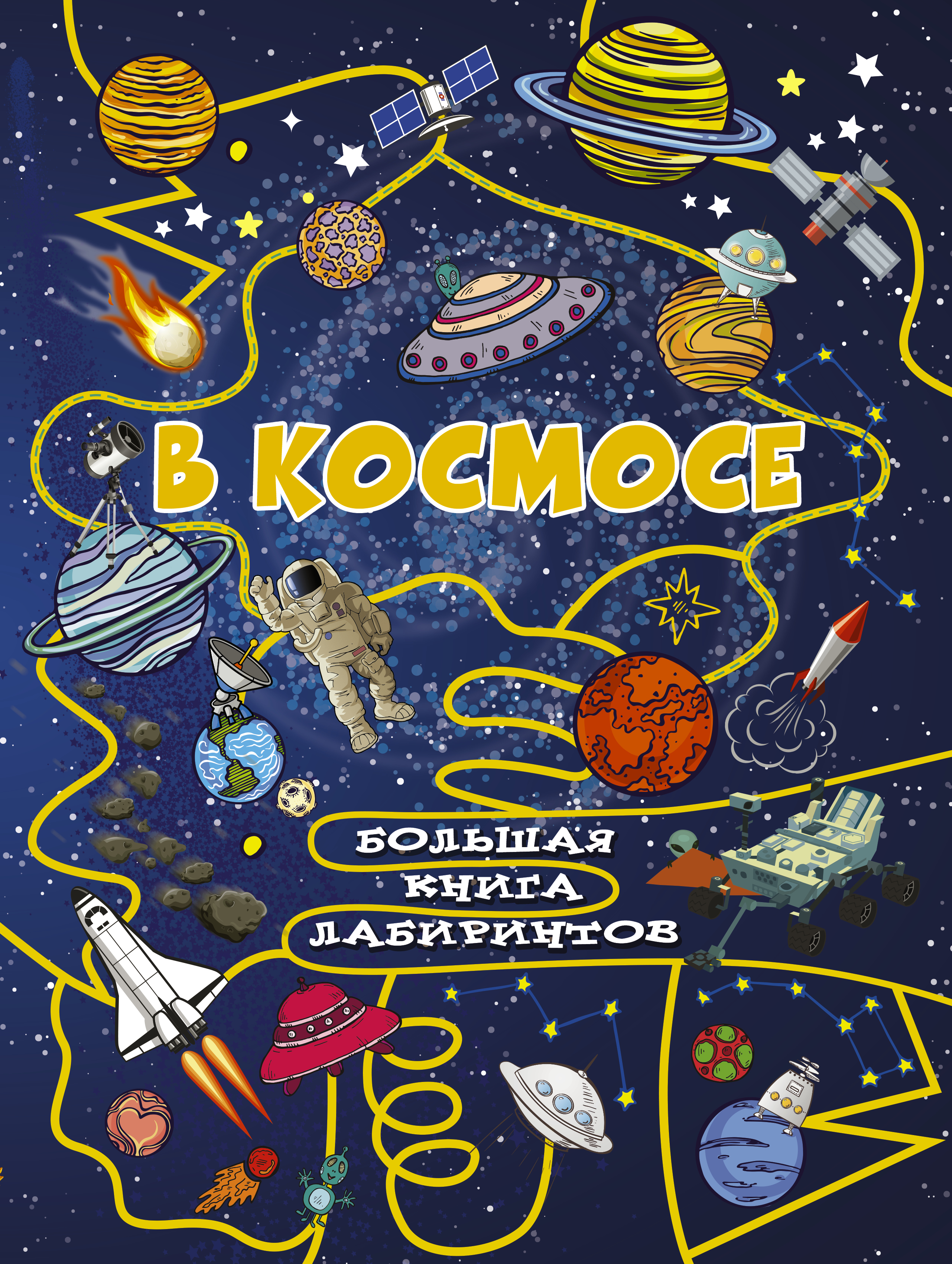 журналы о космосе с картинками они