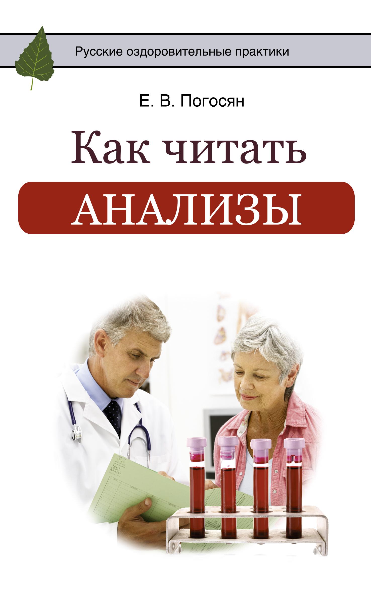 Как читать анализы ( Погосян Е.В.  )