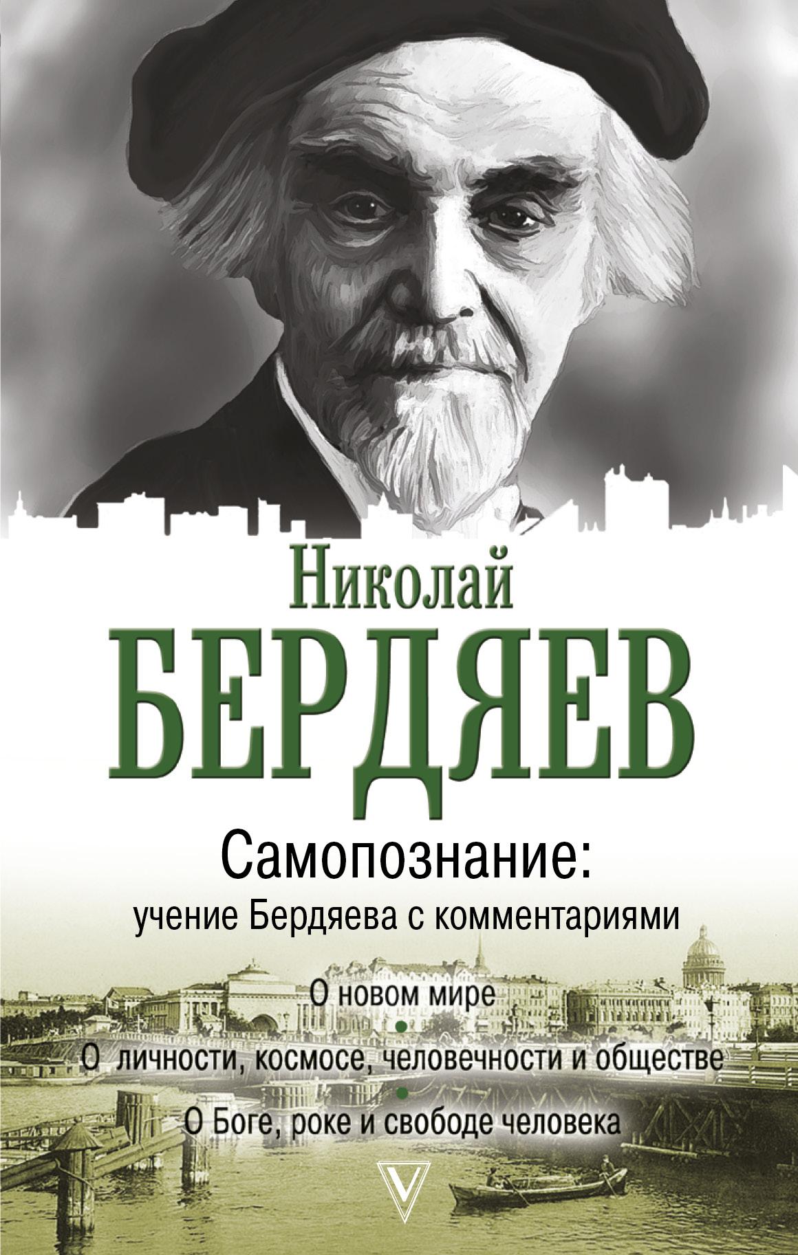 Самопознание: учение Бердяева с комментариями ( Бердяев Н.А.  )