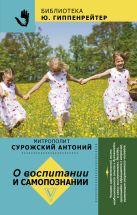 Митрополит Сурожский Антоний - О воспитании и самопознании' обложка книги
