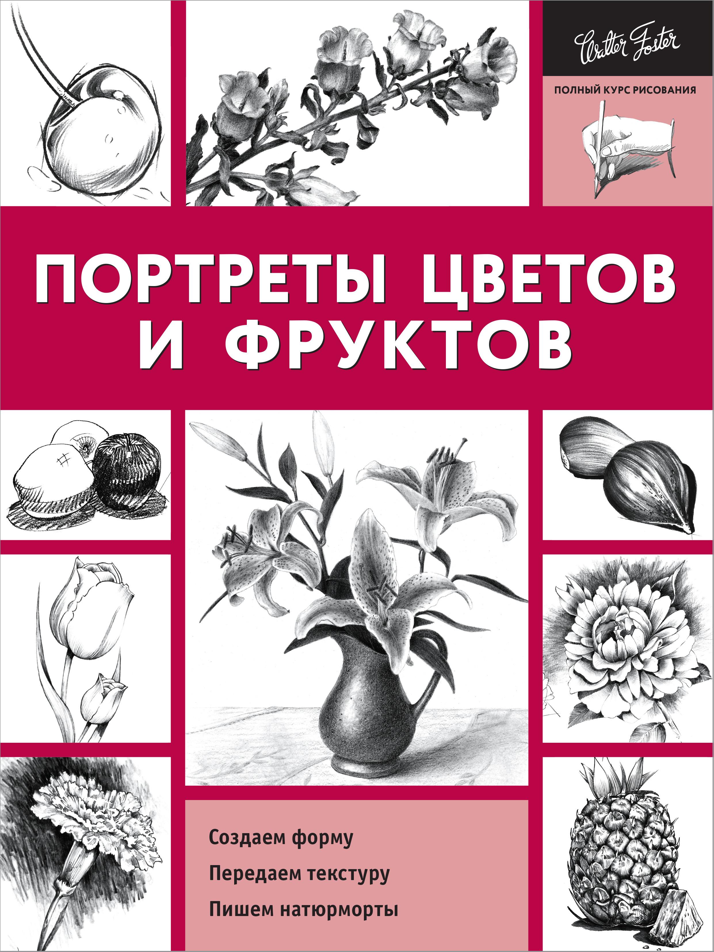 . Портреты цветов и фруктов комлев и ковыль