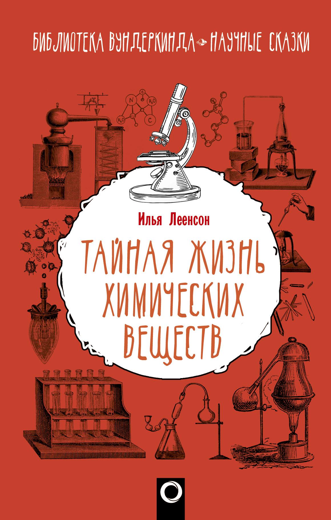 Тайная жизнь химических веществ ( Леенсон И.А.  )
