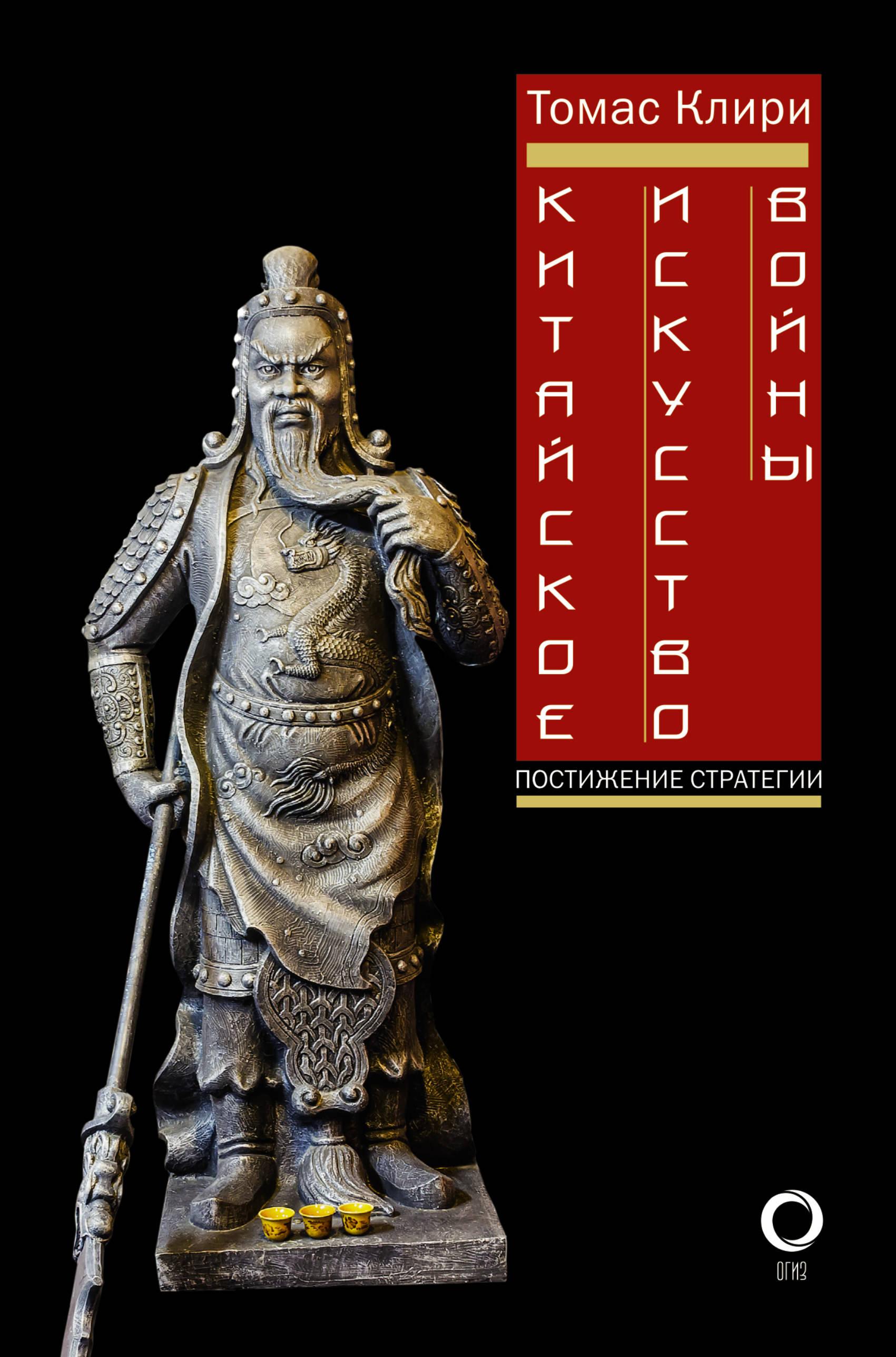 Клири Т. Китайское искусство войны. Постижение стратегии