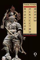 Клири Т. - Японское искусство войны. Постижение стратегии' обложка книги