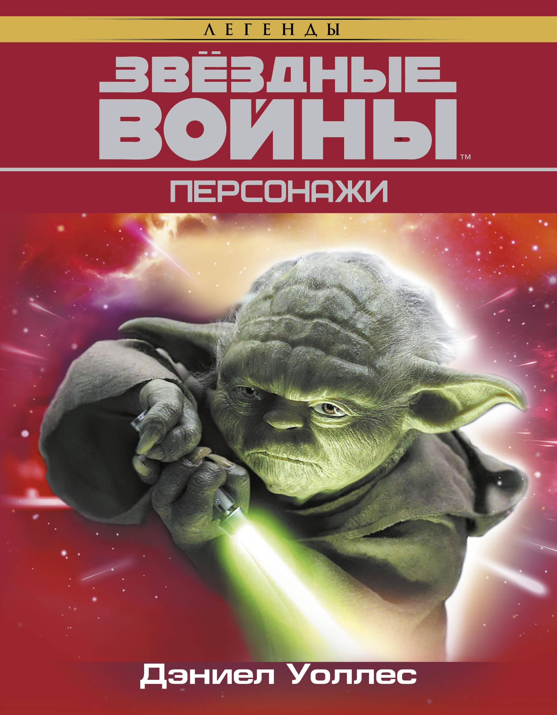 Звёздные Войны. Персонажи ( Уоллес Дэниел  )