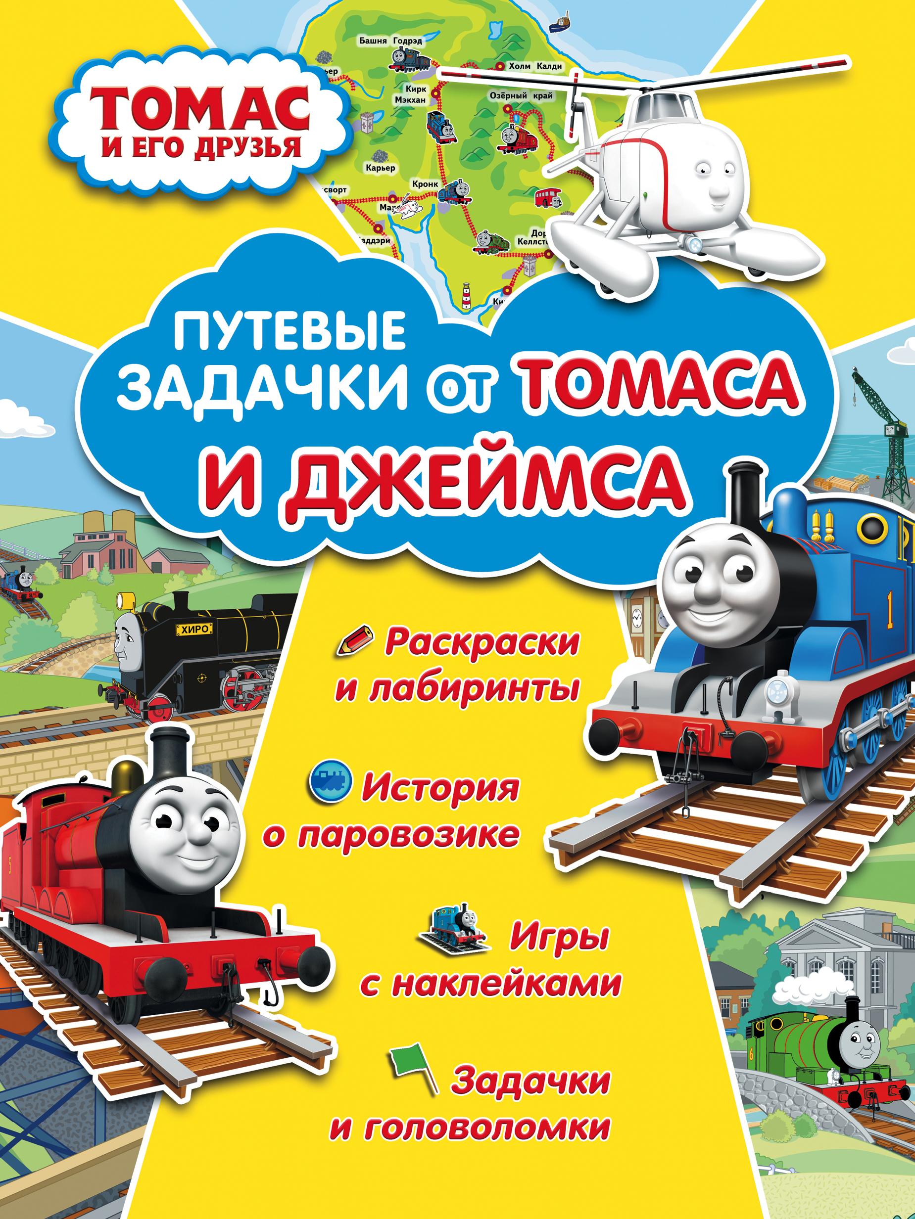 . Томас и его друзья. Путевые задачки от Томаса и Джеймса айрис пресс игры с прищепками раскраски и головоломки