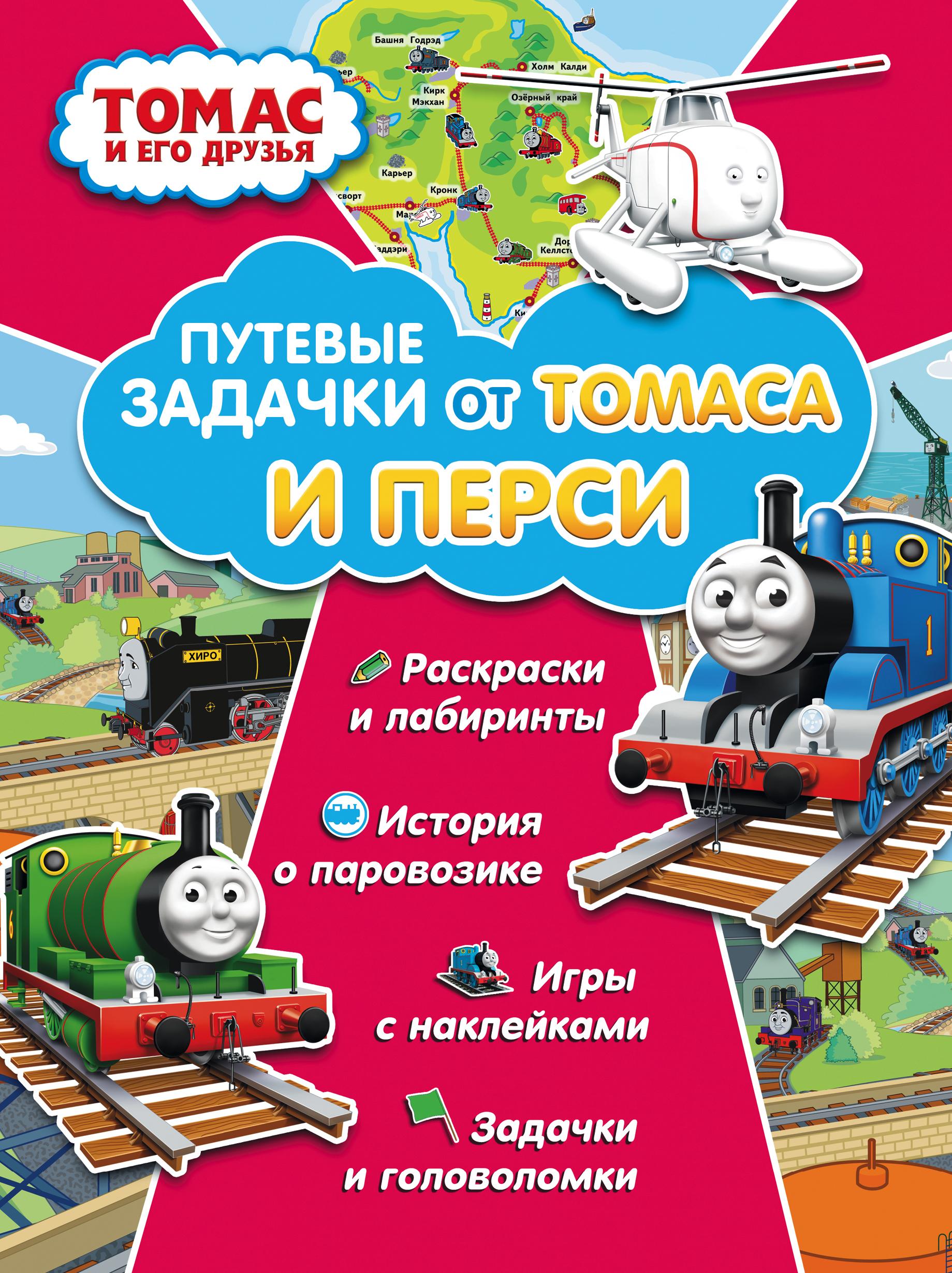 . Томас и его друзья. Путевые задачки от Томаса и Перси айрис пресс игры с прищепками раскраски и головоломки