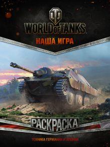 World of Tanks. Раскраска. Техника Германии и Японии