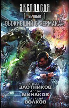 Злотников Р.В., Минаков И.В., Волков А.А. - Вечный. Выживший с Ермака обложка книги