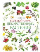 Сафонов Н.Н. - Большой атлас лекарственных растений' обложка книги