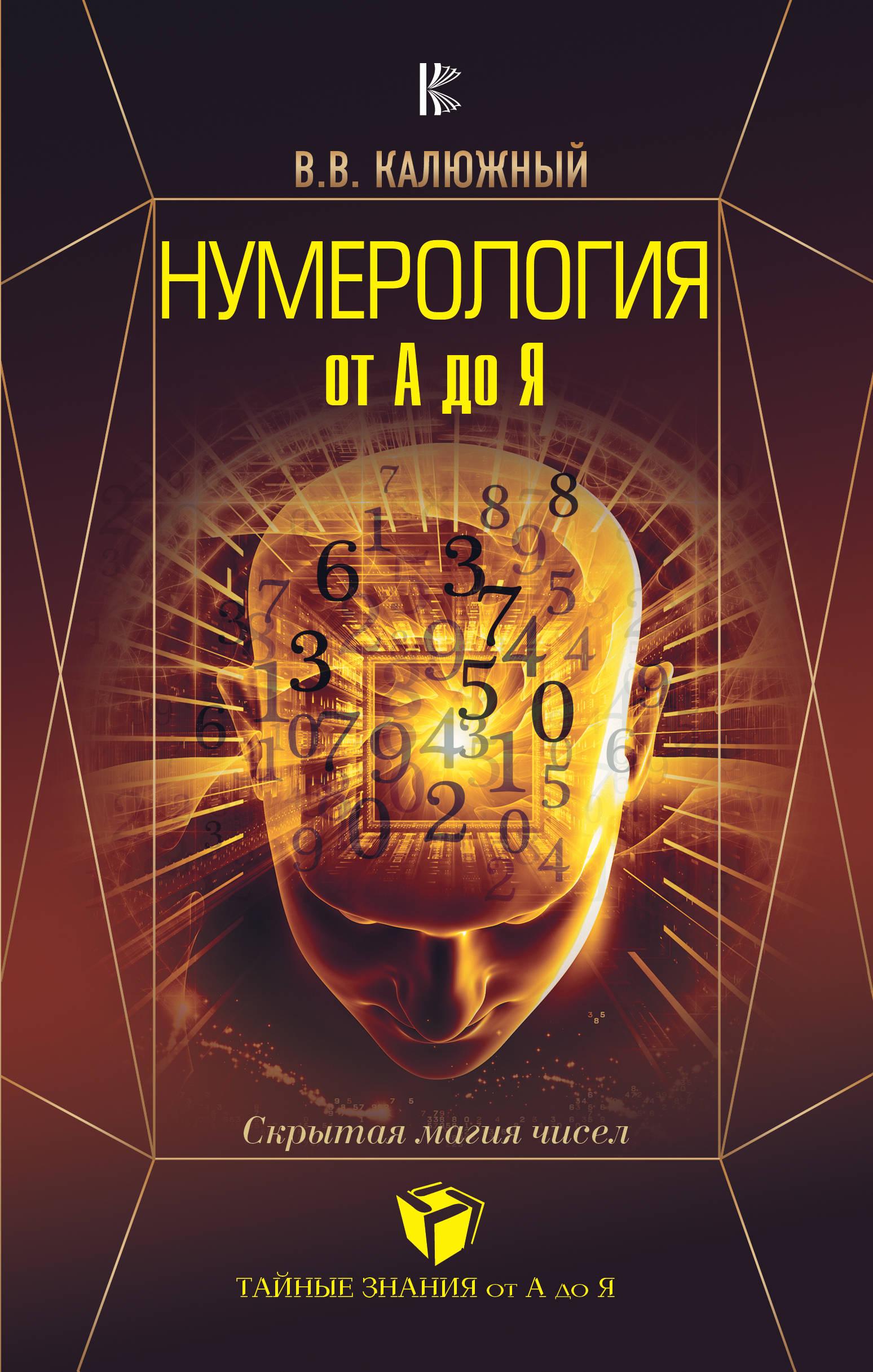 Нумерология от А до Я. Скрытая магия чисел ( Калюжный В. В.  )