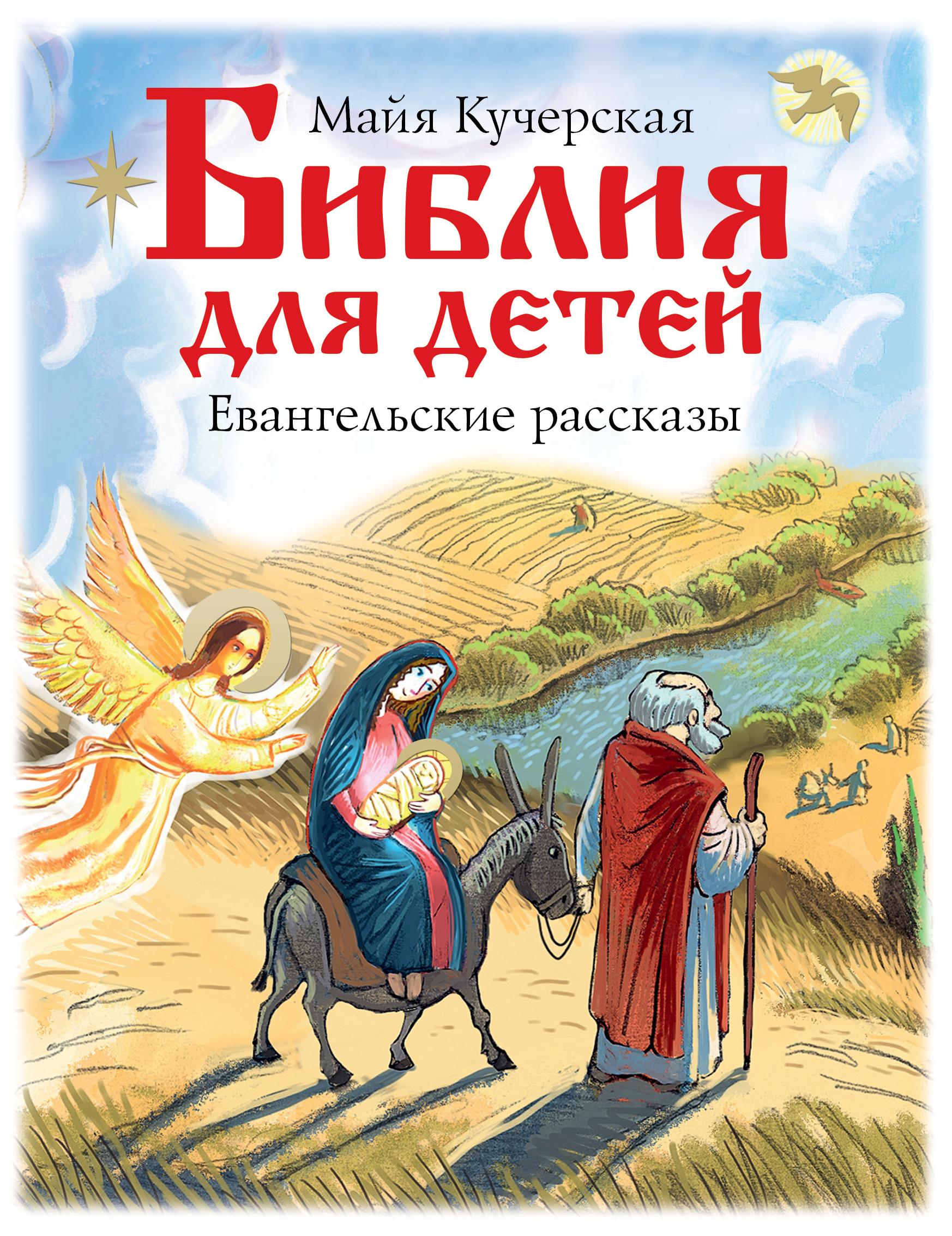 Библия для детей. Евангельские рассказы ( Кучерская М.А.  )
