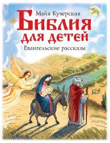Библия для детей. Евангельские рассказы