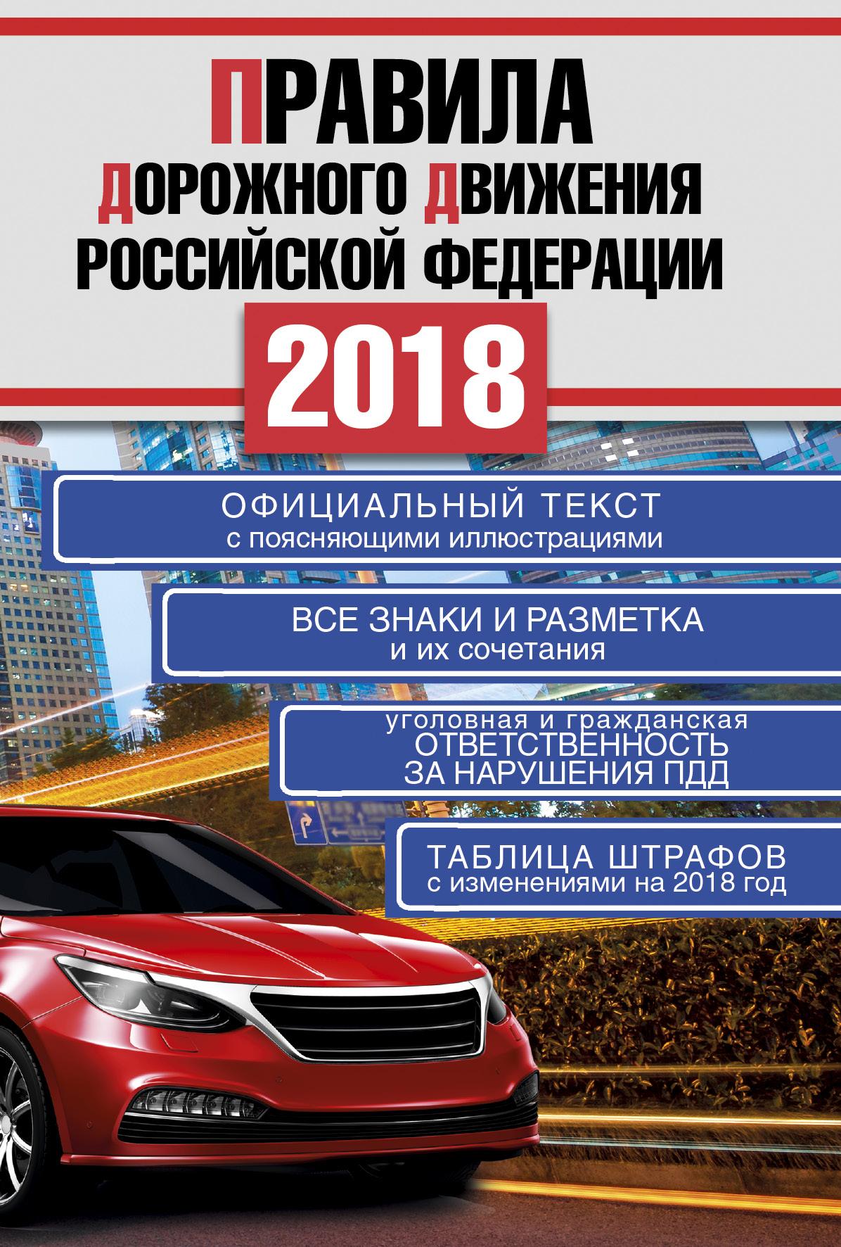 Правила дорожного движения Российской Федерации на 2018 год ( .  )