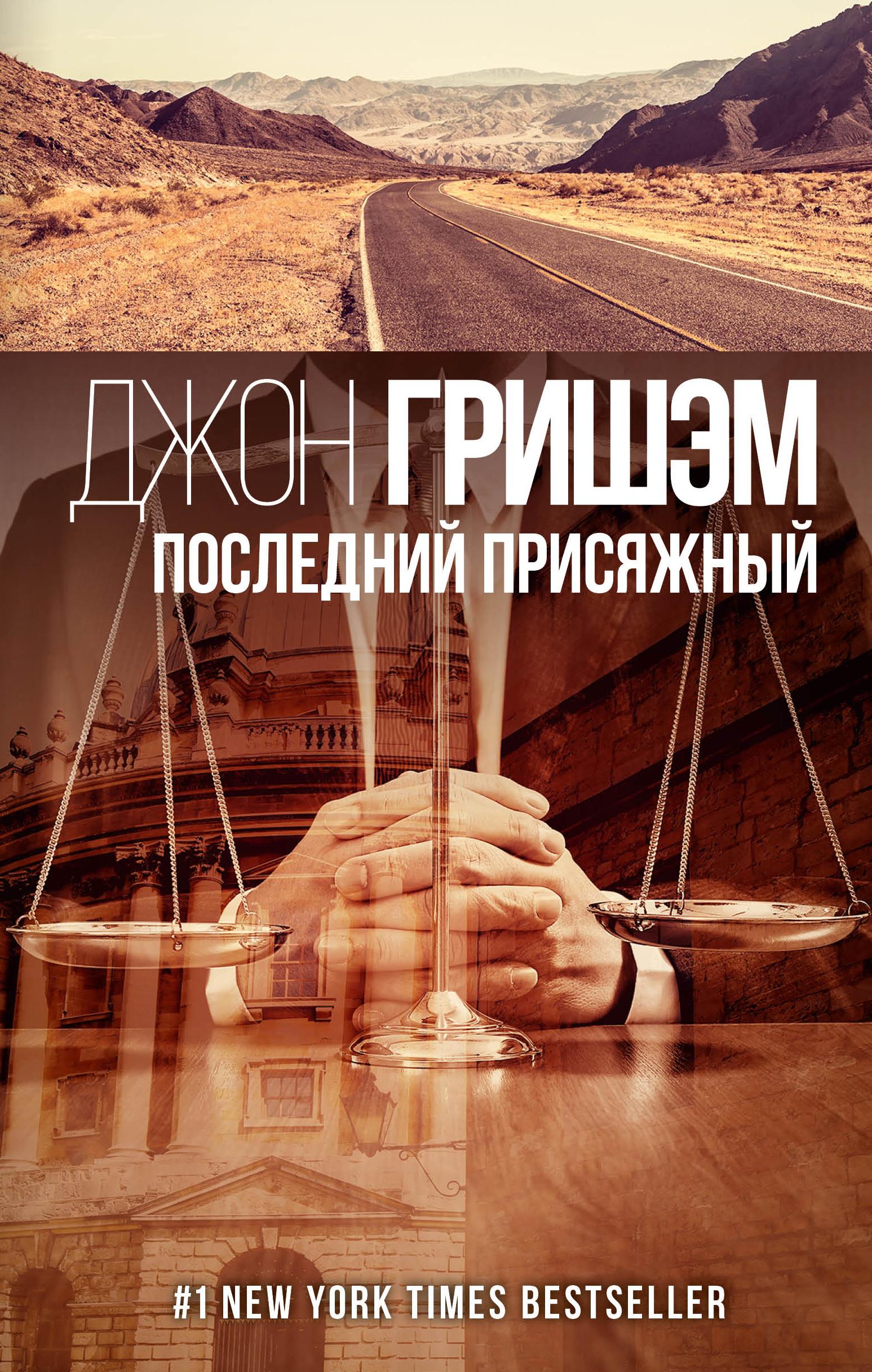 Гришэм Д. Последний присяжный литературная москва 100 лет назад