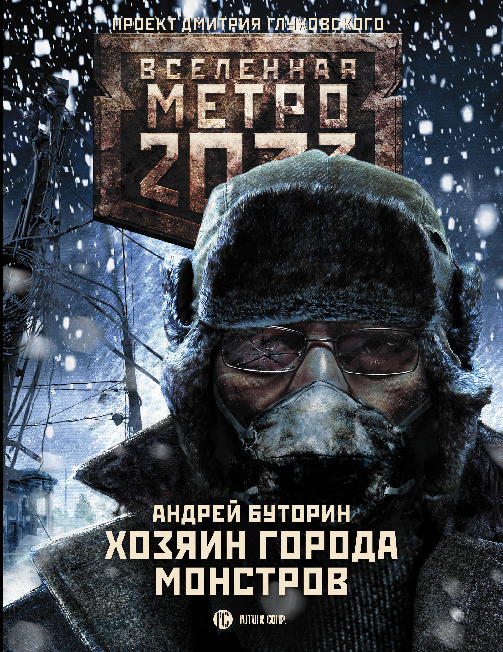 Буторин А.Р. Метро 2033: Хозяин города монстров игра для xbox one метро 2033 возвращение