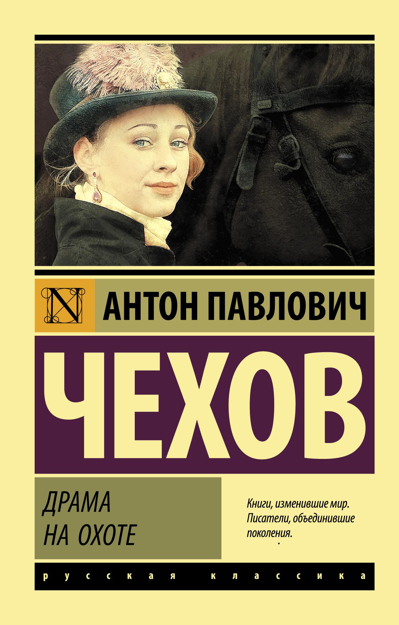 Чехов драма на охоте скачать fb2