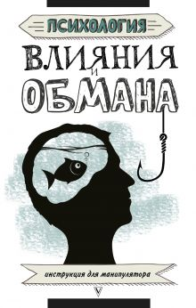 Психология влияния и обмана: инструкция для манипулятора