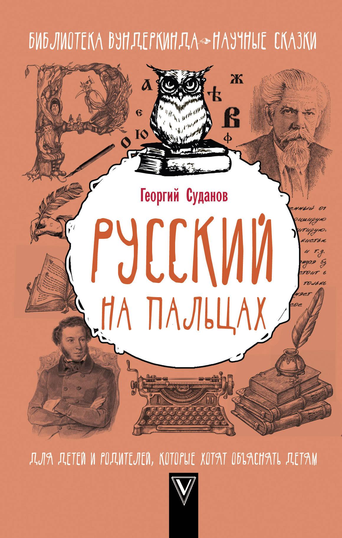 Русский на пальцах ( Суданов Г.С.  )