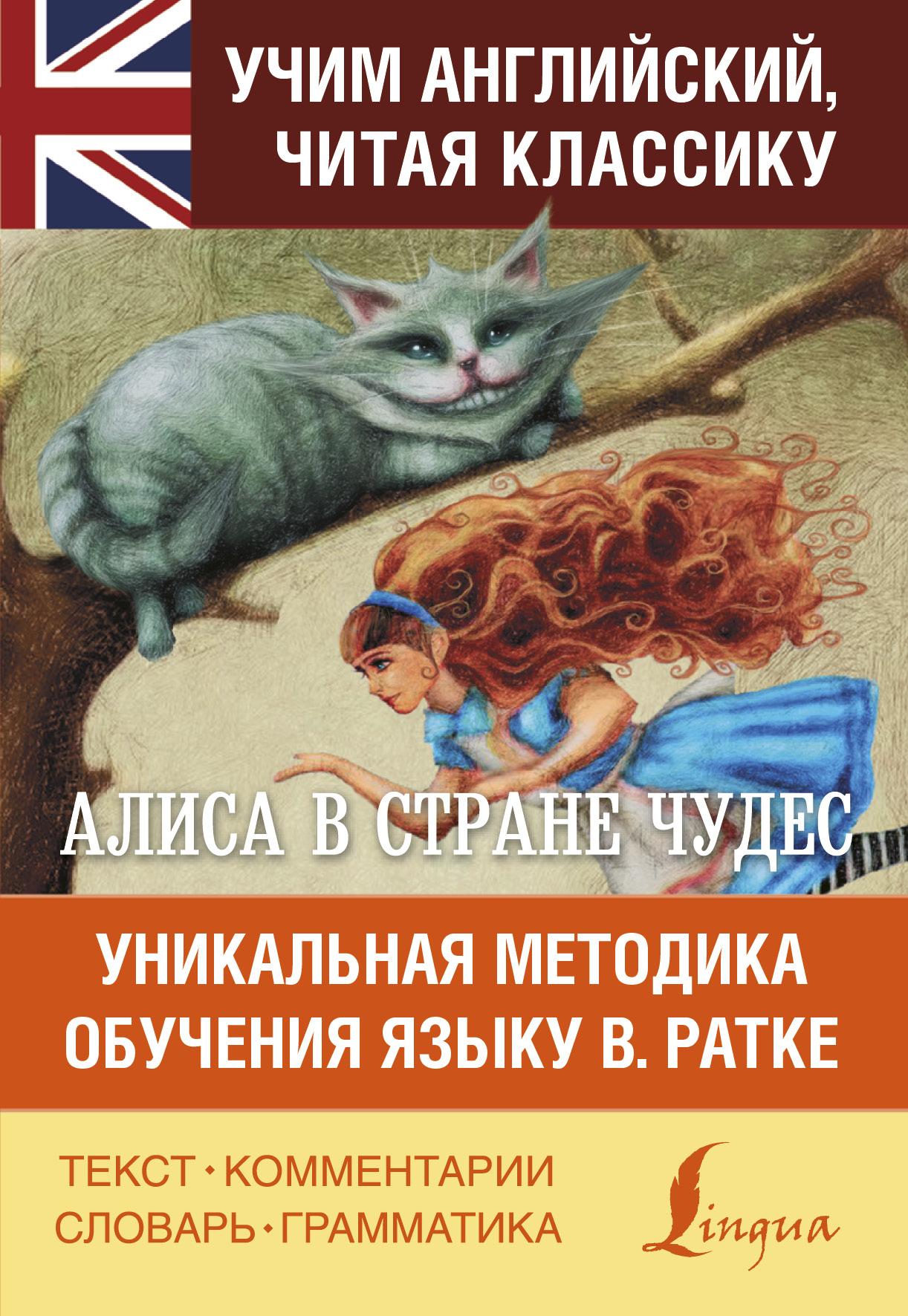 Алиса в стране чудес. Уникальная методика обучения языку В.Ратке ( Кэрролл Л.  )