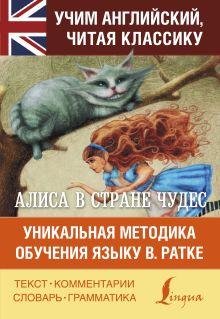 Алиса в стране чудес. Уникальная методика обучения языку В.Ратке