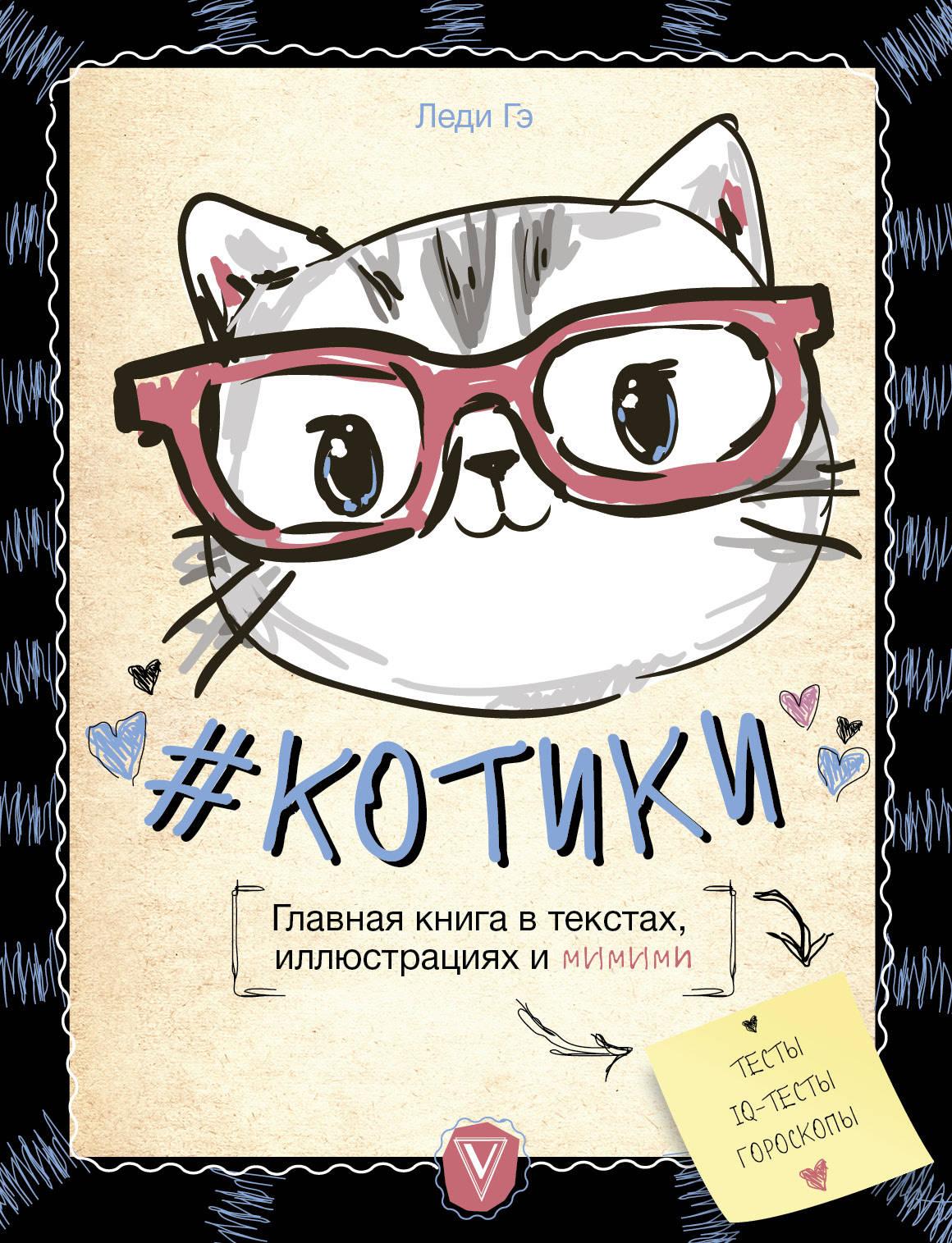 #КОТИКИ. Главная книга в текстах, иллюстрациях и мимими ( Леди Гэ  )